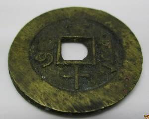 光緒重宝 背當十 宝源局 光緒重寳 銅幣 中国古銭 31mm 9g 12箱C17