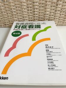 「看護過程に沿った対症看護 病態生理と看護のポイント」高木永子 / 市村久美子