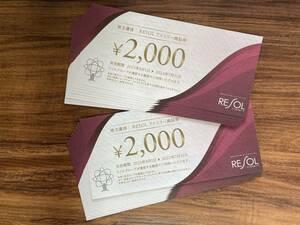 リソル 株主優待 ファミリー商品券2000円券20枚セット 40000円分