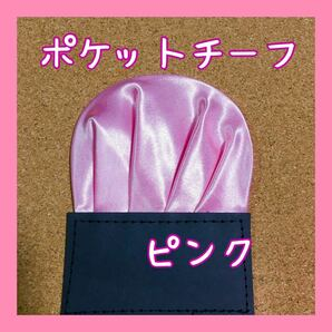 【新品】ポケットチーフ【ピンク】 ワンタッチ 挿すだけ ハンカチ