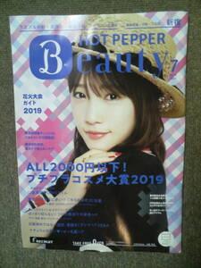 超セクシー美少女AKB48 川栄李奈「ホットペッパービューティー」内田理央 激レア非売品