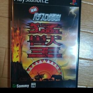 プレイステーション2  猛獣王 DVD