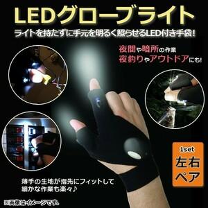 LEDライトグローブ 両手用2枚セット 夜釣り キャンプ 犬の散歩 夜間作業