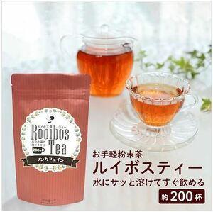 【送料210】ルイボスティー粉末 100g (大容量200杯分) ルイボスティ ルイボス茶 ルイボス ティー 茶 粉 ノンカフェイン 水でとける 健康茶