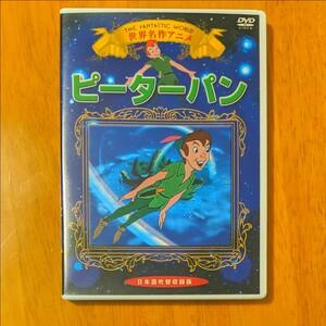 DVD 世界 名作 アニメ ピーターパン 日本語吹替収録版