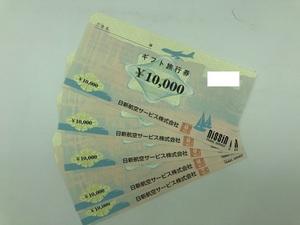 【大黒屋】日新航空サービス ギフト旅行券 10000円 5枚 計5万円分 有効期限:記載なし