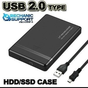 【USB 2.0】高品質 2.5インチ HDD/SSD ケース 接続 ブラック