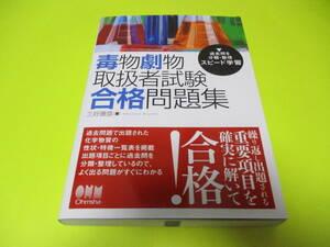 ★★★ 毒物劇物取扱者試験 合格問題集 ★★★オーム社