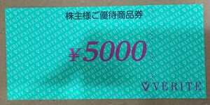 株主優待商品券 VERITE ベリテ 5000円×1枚 有効期限2022年6月30にちまで ポイント消化にどうぞ!*