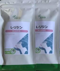 【送料無料】 L-リジン 約2ヶ月分 (30日分90粒入×2袋) 2か月分 必須アミノ酸 ヘスペリジン 不規則な生活 サプリメント リプサ
