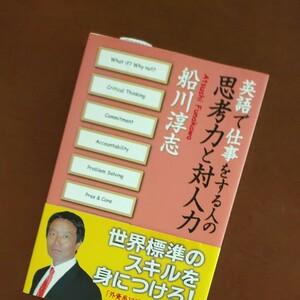 帯付き 英語で仕事をする人の思考力と対人力 船川淳志