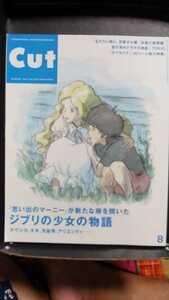 雑誌 Cut 2014年8月号 No.345 スタジオジブリ 思い出のマーニー ナウシカ キキ アリエッティ 月島雫