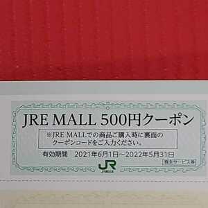 JR東日本株主優待◆JRE MALL 500円クーポン◆2022年5月31日まで◆送料無料
