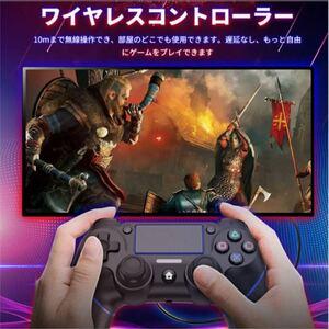 【ジャイロセンサー イヤホンジャック付き】 PS4 コントローラー ワイヤレス