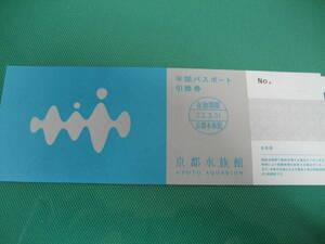 京都水族館 年間パスポート引換券 即決