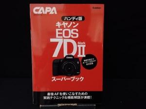 キヤノンEOS 7D MarkⅡ スーパーブック ハンディ版 CAPA編集部