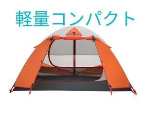 最終値下 本格ドームテント 最新吊下式 二人用 一人用 ソロ ツーリング UVカット 軽量 コンパクト