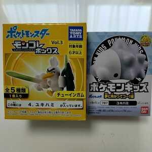即決!ポケットモンスター ユキハミ 2種類セット モンコレボックス vol.3 ポケモンキッズ 夢に向かってゴー!編 フィギュア ソフビ 食玩