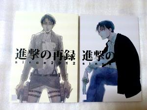 ★進撃の巨人同人誌 進撃の再録 2冊セット 青空軍団/秀良子★