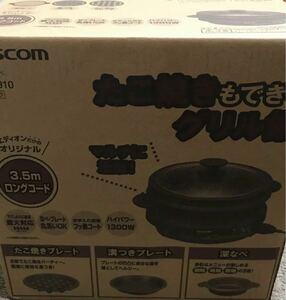 お家時間を楽しく美味しくグリル鍋たこ焼き3枚のプレートでいろいろ調理直火も対応