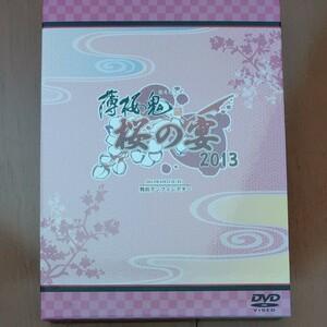 薄桜鬼 桜の宴 2013