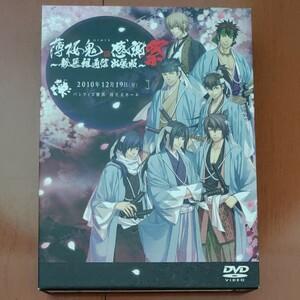【DVD】薄桜鬼 感謝祭 ~新選組通信 出張版~