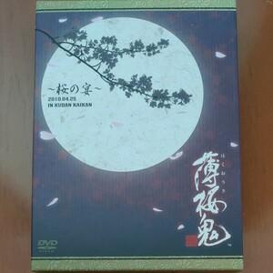 【DVD】薄桜鬼 桜の宴