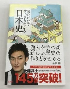 送料無料 読むだけですっきりわかる日本史 後藤武士 宝島社文庫 中古即決
