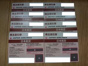 番号通知も可 最新 JAL 日本航空 株主優待券 8枚セット!有効期限2021年6月1日~2022年11月30日(期間延長) クリックポスト