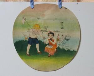 ◆め-795 夏遊び うちわ絵 戦前 旧日本軍 当時物 縦25.3cm 幅25.6cm