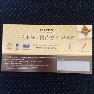 送料無料可◆シュッピン株主優待券【購入5000円割引/買取5%上乗せ】~マップカメラ・GMT