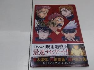 TVアニメ「呪術廻戦」公式スタートガイド 芥見下々