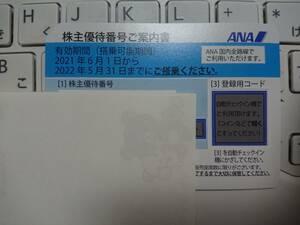 ★ANA株主優待★2022年5月31★★