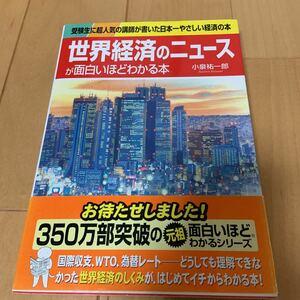 世界経済のニュースが面白いほどわかる本