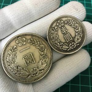 一圓 一円銀貨 1円銀貨 韓国 朝鮮古銭