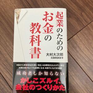 起業のためのお金の教科書/大村大次郎 (著者)