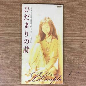 (901)中古8cmCD100円 ル・クプル ひだまりの詩