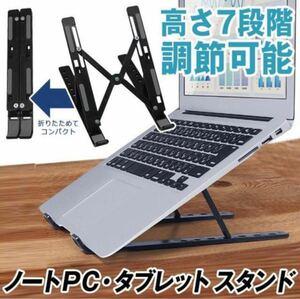 折りたたみ式 PCノートパソコンタブレットスタンド 腰痛 猫背 姿勢改善
