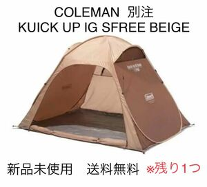 Coleman BEAUTY&YOUTH 別注 QUICK UP IG SFREE BEIGE SHADE 新品未使用 送料無料