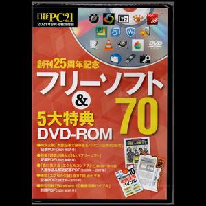 未開封品 日経PC21 2021年8月号付録 創刊25周年記念 フリーソフト70