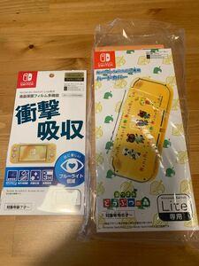 任天堂 Switch Lite ハードケース 保護フィルム セット あつまれどうぶつの森 ゆうパック60サイズ発送