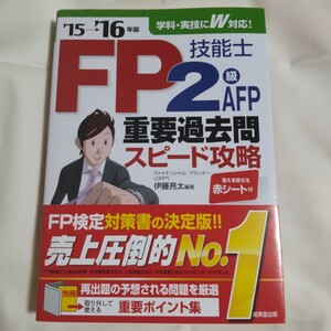 FP技能士2級AFP重要過去問スピード攻略 (15→16年版) 伊藤亮太 (著者)