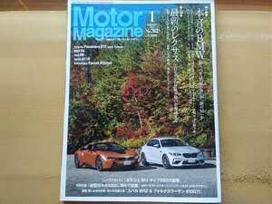 即決 モーターマガジン保存版 BMW2019年モデル BMW M2コンペティション×M2/X4M40i/M4カブリオレ×i8/アルピナD5×M5/X3M×X4M/M850i