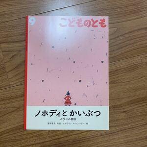 こどものとも 福音館書店 2018.9