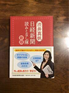 日経新聞読みこなし隊