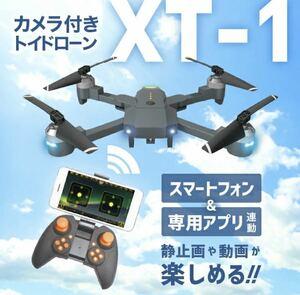 カメラ付き ドローン xt-1