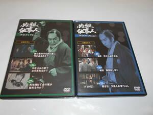 必殺仕事人DVDコレクション9&17 2巻セット