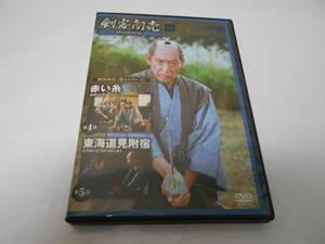剣客商売DVDコレクション16第4シリーズ