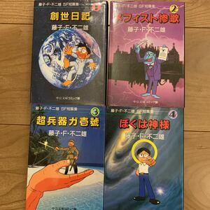 藤子・F・不二雄SF短篇集 1 -4