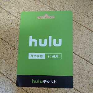 日本テレビホールディングス hulu株主優待1ヶ月分1枚 ♪ 送料無料